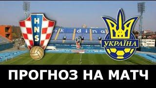 Хорватия - Украина. ЧЕМПИОНАТ МИРА 24.03. Прогноз и ставка на коф 1,49