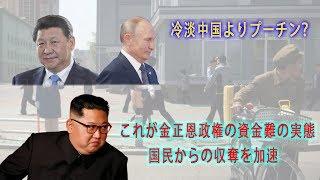 これが金正恩政権の資金難の実態、中国に締め上げられているから、もうロシアしか残っていない