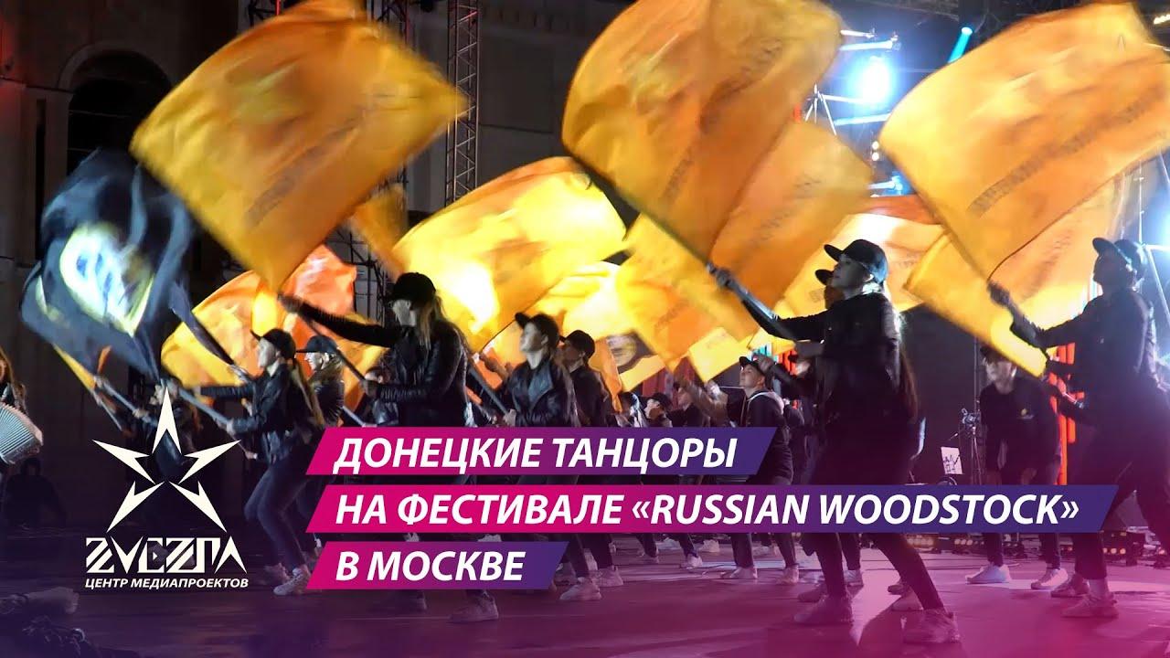 Донецкие танцоры на фестивале «Russian Woodstock» в Москве