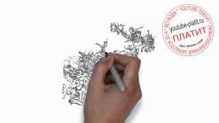 Как нарисовать дракона карандашом поэтапно(83 486 рублей за 22 дня! НОВАЯ УНИКАЛЬНАЯ СИСТЕМА ЗАРАБОТКА! http://glopages.ru/affiliate/1905293 НАЖИМАЙ и СТАНЬ ПЕРВЫМ кто..., 2014-06-27T06:29:59.000Z)