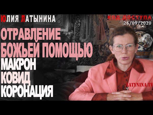 Юлия Латынина / Код Доступа / 26.09.2020/  LatyninaTV /