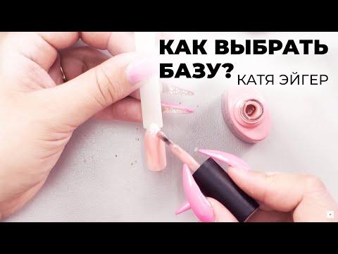 Как подобрать базу для ногтей