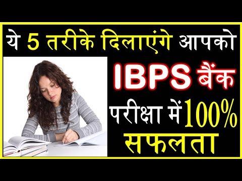IBPS परीक्षा की तैयारी कैसे करे IBPS bank exams Preparation tips Clerk PO Government job