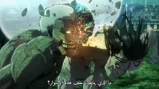 أغنية بداية هجوم العمالقة الموسم 3 الجزء 2 مترجمة HD