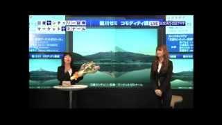 『日産センチュリー証券マーケットゼミナール』 毎週金曜17:00~1...