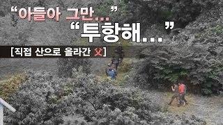 """[단독영상] """"아들아 그만 투항해""""...직접 산으로 올라간 부모"""