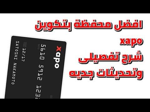 شرح افضل محفظة بتكوين Xapo Bitcoin Wallet