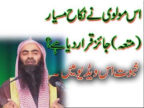 Nikah e Misyar in ISLAM | Wahabi Fatwa