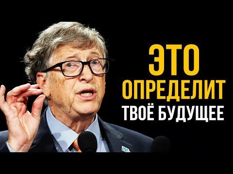 Как быть ЛУЧШИМ в своем деле. 10 КЛЮЧЕВЫХ СОВЕТОВ | Билл Гейтс