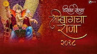 Shribagcha raja I Visarjan Sohala I Official cinematic film