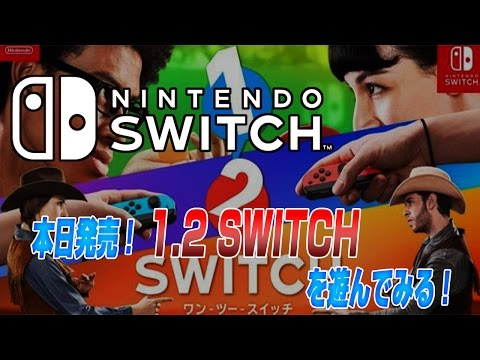 【本日発売】1.2 SWITCHを遊んでみる!