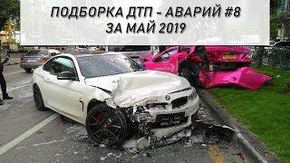 Подборка ДТП - Аварий за май 2019 #8