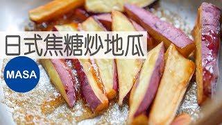 日式焦糖炒地瓜-大学芋/Caramel Sweet Potato |MASAの料理ABC