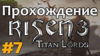 Прохождение Risen 3 Titan Lords - [часть #7] - убиваем короля гоблинов и другие квесты