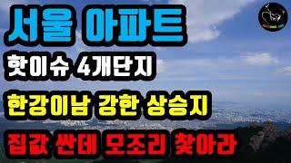 """수도권 아파트... 서울 강북권 강남권  """"집…"""
