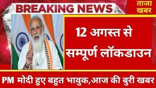Nonstop News 3 August 2021  आज की ताजा खबरें   Mausam Samachar  mausam vibhag aaj weather,sbi,lic
