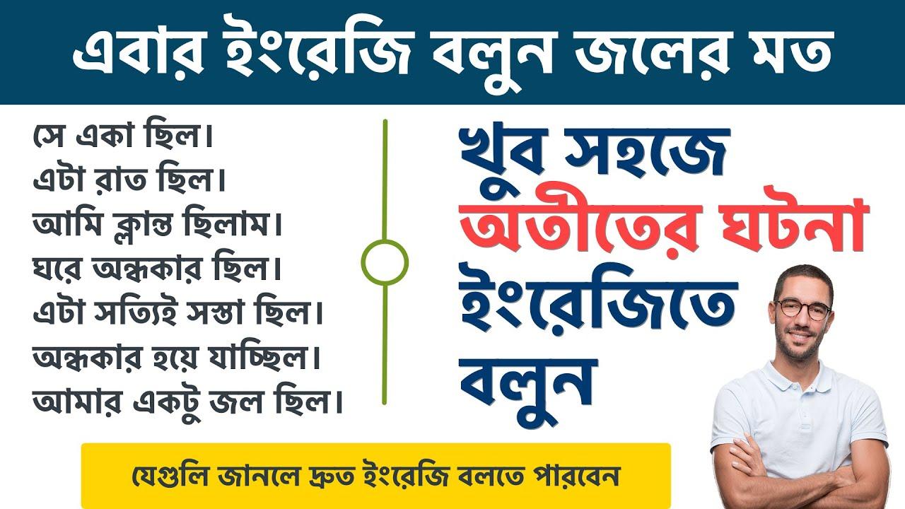 খুব সহজে অতীতের ঘটনা ইংরেজিতে বলুন || Use of was and Had in English Grammar || Spoken English Bangla