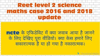 Reet level 2 science maths case update. To know What is ncte's answer watch the video