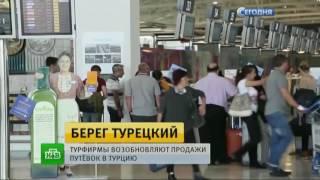 Туристические компании начали продавать путевки вТурцию(Россияне смогут снова отдыхать в Турции. Туроператоры начали продажу путевок в эту страну с перелетами..., 2016-07-01T17:52:44.000Z)