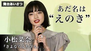 小松菜奈が、門脇麦、成田凌、秦基博、塩田明彦監督と共に映画『さよな...