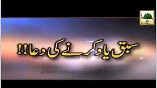 Sabaq Yaad Karnay Ki Dua - Maulana Ilyas Qadri - Short Bayan