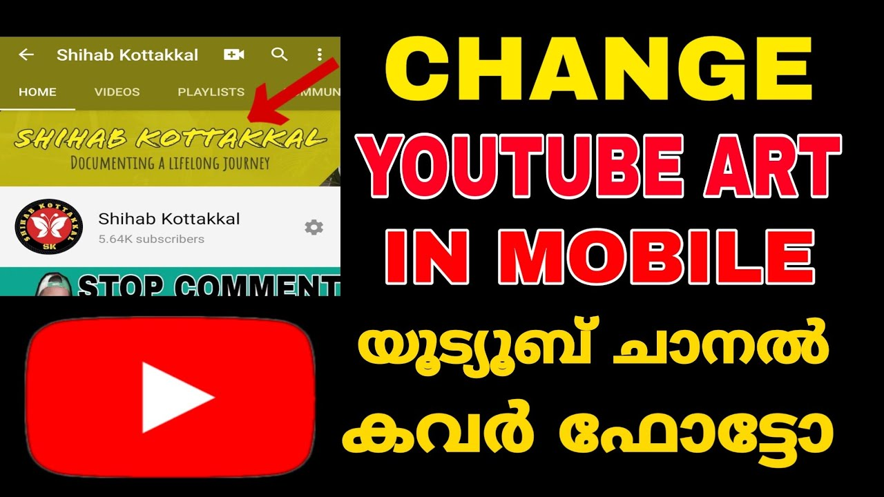 How To Change Youtube Channel Art /Cover Photo On Youtube /Channel Art Malayalam /Shihab Kottakkal
