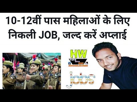 10th Or 12th Passed Female, Get Jobs From Indian government 2018
