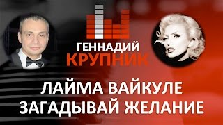 Лайма Вайкуле  - У тебя есть я - Песня года 2016