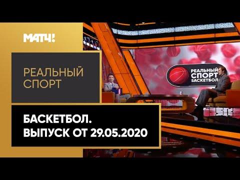 «Реальный спорт». Баскетбол. Выпуск от 29.05.2020