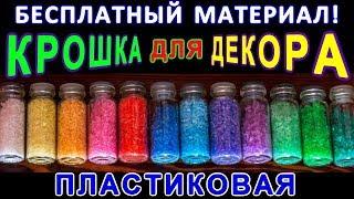 Пластиковая КРОШКА ДЛЯ ДЕКОРА - БЕСПЛАТНЫЙ МАТЕРИАЛ для поделок!