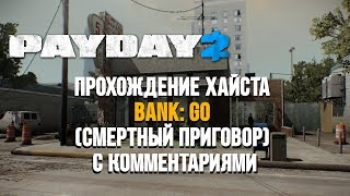"[Payday 2] ""Bank GO"" - Смертный приговор (One Down Solo Stealth)"