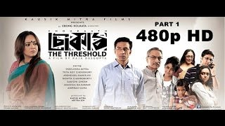 Choukath 2015 Bengali Full Movie PART 1 I Sreelekha Mitra I Tota Roy Choudhury I Saayoni Ghosh