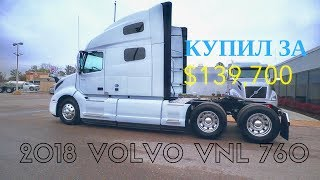 Купил новую 2018 Volvo VNL760, лечу за ней вместе со студентом. (1 серия / 3 сезон)