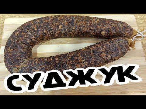 СУДЖУК классический из Говядины (Սուջուխ) Суджух Сыровяленая колбаса