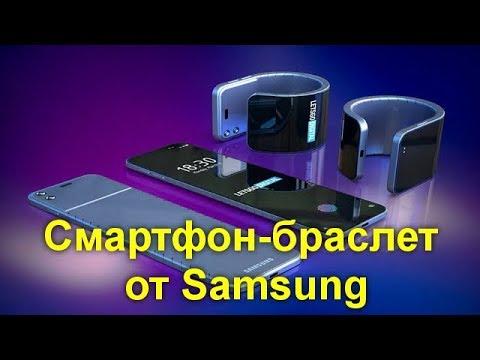 Смартфон-браслет от Samsung