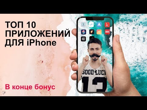 ЛУЧШИЕ ПРИЛОЖЕНИЯ ДЛЯ IPhone | ТОП 10