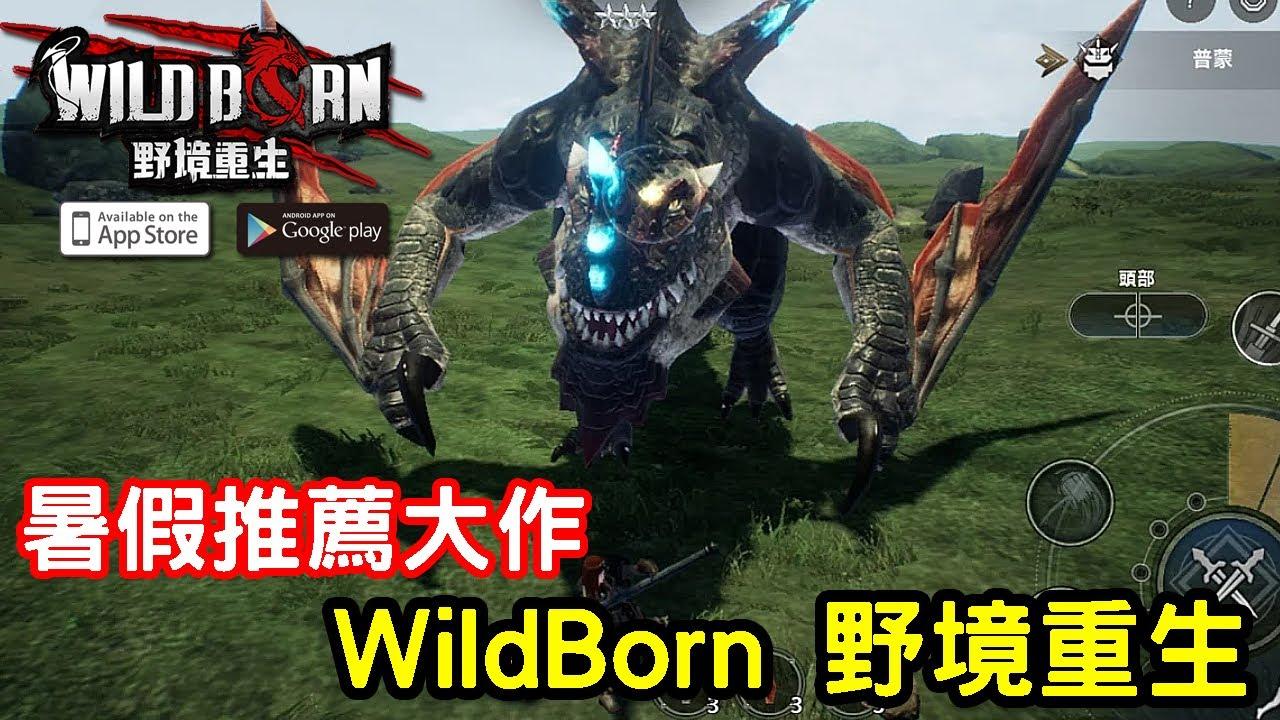 《WildBorn 野境重生》最新狩獵手機遊戲大作介紹+試玩feat暑假大作