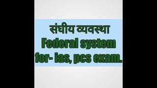 Federal system || संघीय व्यवस्था in hindi || federal structure