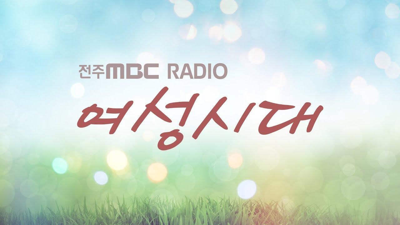[생방송]전주MBC 여성시대 2020년 8월 6일(목)