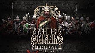 Medieval 2: Булатная Сталь - Господин Великий Новгород. Предыстория