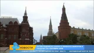 видео Перенос выборов в Госдуму в 2016 году