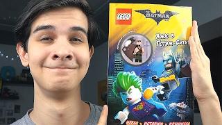 Эксклюзивный БЭТМЕН и другая LEGO Всячина!