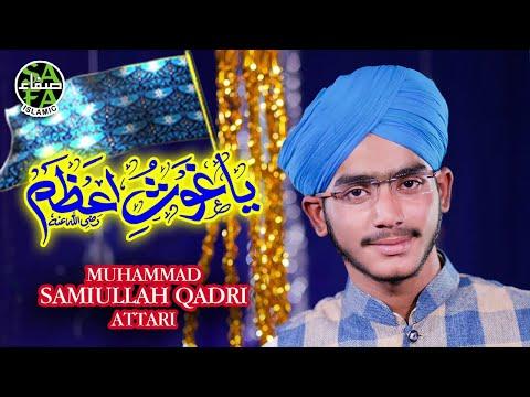 New Manqabat 2018-19 - Ya Ghaus E Azam - Muhammad Samiullah Qadri Attari - Safa Islamic - 2018