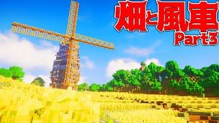 【マイクラ】今更ハードコアクラフトpart3「畑と風車」