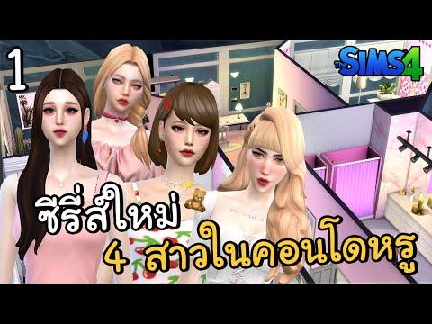ซีรี่ส์ใหม่ 4 สาวในคอนโดหรู พาทัวร์ห้องสาวๆ | The Sims 4 1