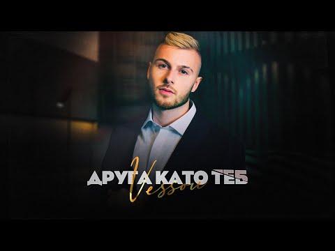 Смотреть клип Vessou - Druga Kato Teb