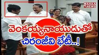 Megastar Chiranjeevi Meets President Venkaiah Naidu   MAHAA NEWS