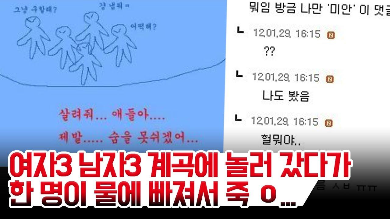 실제 일어난 기괴한 다음카페 사건1_쭉빵 계곡녀 뽀글이 사건.
