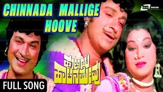 Chinnada Mallige Hoove Song From Huliya Halina Mevu – ಹುಲಿಯ ಹಾಲಿನ ಮೇವು|Dr Rajkumar, Jayaprada