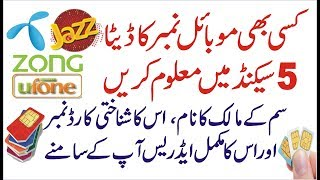 How to get fresh registered no details in pakistan videos
